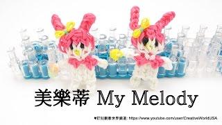 Rainbow Loom My Melody 美樂蒂 Charm/Figures - 彩虹編織器中文教 Chinese Tutorial