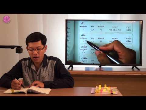 วิชา ภาษาไทย ภาษาพาที ป2 part 7