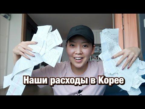 Сколько ДЕНЕГ мы тратим в КОРЕЕ за месяц? Покупки одежды с SHEIN/ Виктория Ким