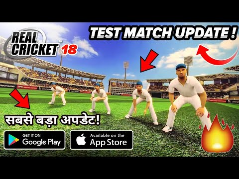 Real Cricket 19 Test Match Update सबसे बड़ा अपडेट! BIG News Full Details  Upcoming Features