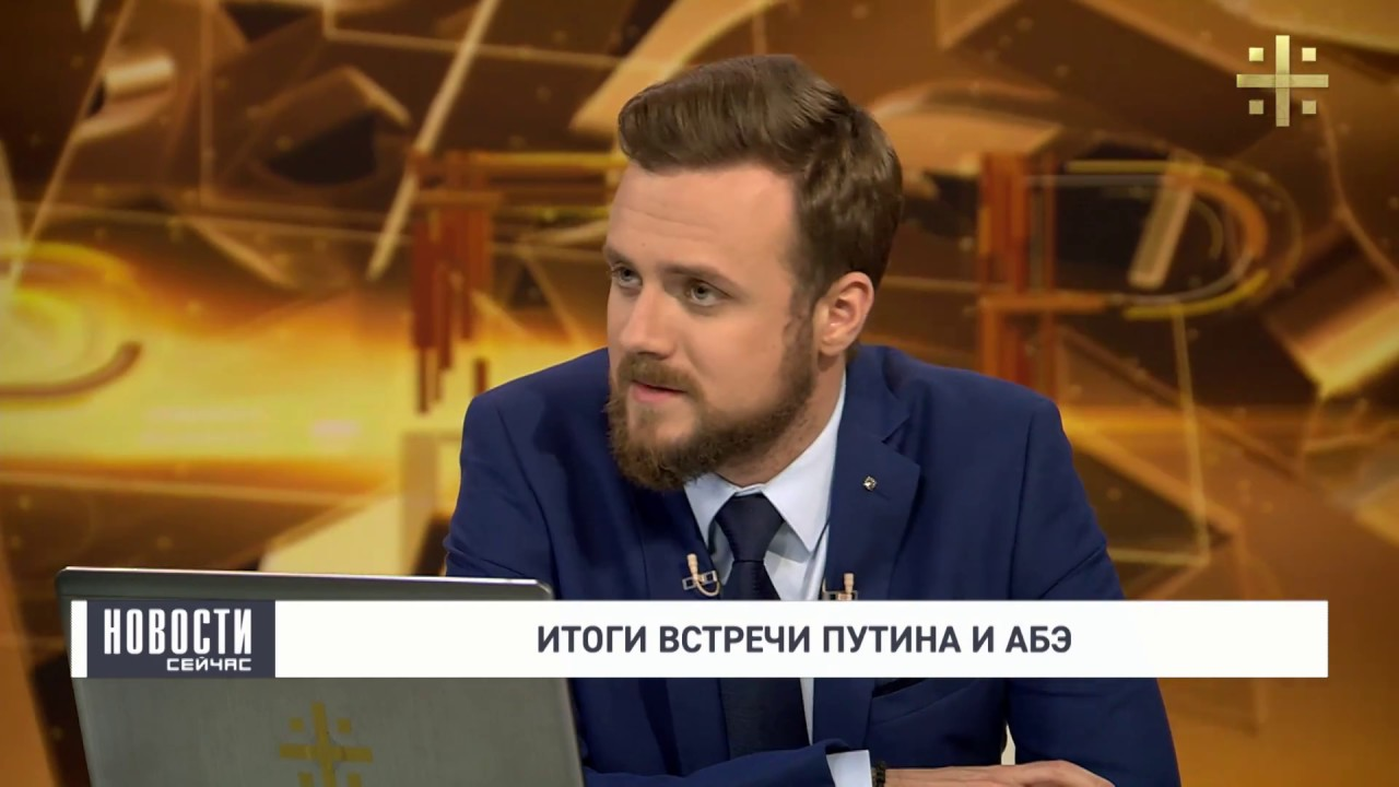 Сергей Михеев об итогах встречи Путина и Абэ и экономическом сотрудничестве России и Японии