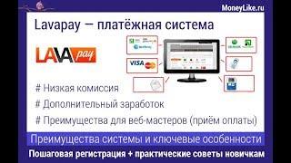Платёжная система LavaPay