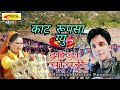 Download Jhoda Rupsa  New Kumaoni  Song || Singer Ramesh Mohan Pandey || MP3 song and Music Video