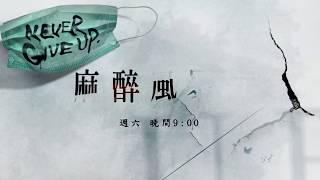 《麻醉風暴2》沈柔伊的記者採訪必勝List