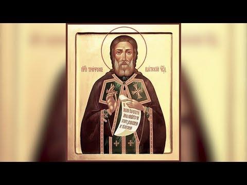Православный календарь. Преподобный Трифон Вятский. 21 октября 2018