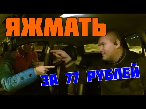 ЯЖМАТЬ ЗА 77 РУБЛЕЙ В ЯНДЕКС ТАКСИ