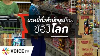 มองโลกมองไทย - รถเมล์ไทย กับ ปัญหาเรื่องการบริการ