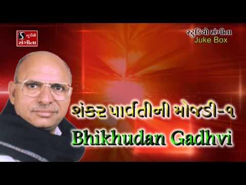 Bhikhudan Gadhvi Shankar Parvati Ni Mojdi - 1 - Shivji Special Collection