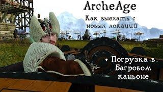 ArcheAge 3.0. Как выехать с Долины талых снегов | Кладбища драконов + погрузка c крутого берега