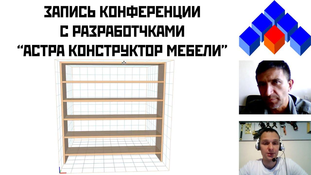Конференция Астра Конструктор Мебели