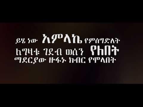 Lyrics Yihe New Amlake Hanna Tarekegn
