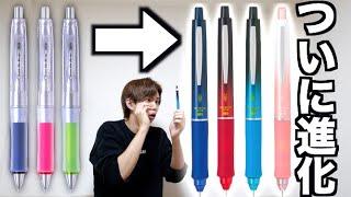 誰もが知ってるあのシャーペン「Dr.grip」がついに進化したぞ!!!!
