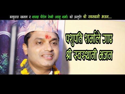 Pashupati Sharma new Nepali swasthani bhajan part 3 Pashupati Sharma, Bandhuraj Khanal & Devi Gharti