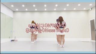 [踊ってみた]SHINING STAR★_58th_여자친구(GFRIEND)_유리구슬(Glass Bead)