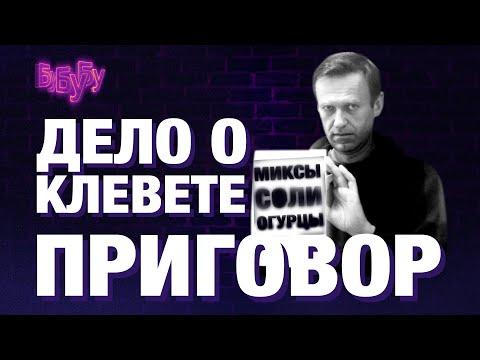 Приговор Алексею Навальному. Дело о клевете в адрес ветерана — «Прекрасная Россия бу-бу-бу»