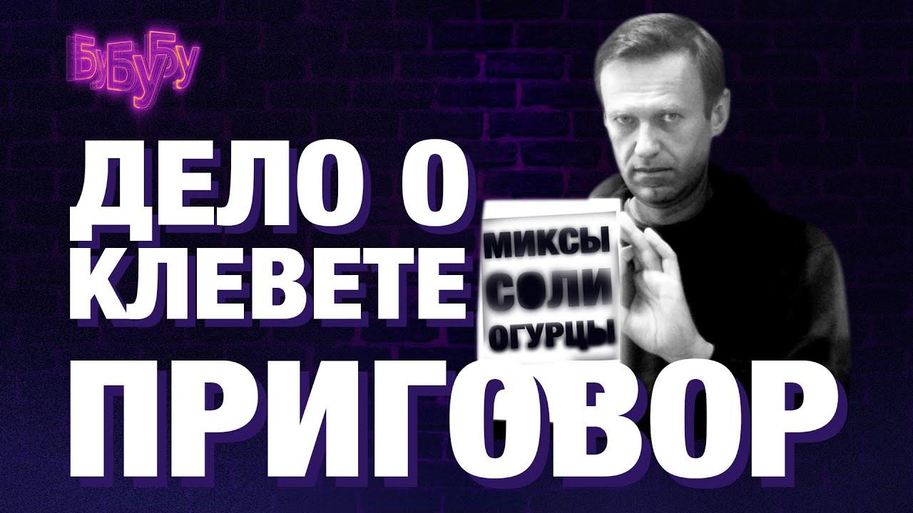 Приговор Алексею Навальному. Дело о клевете в адрес ветерана