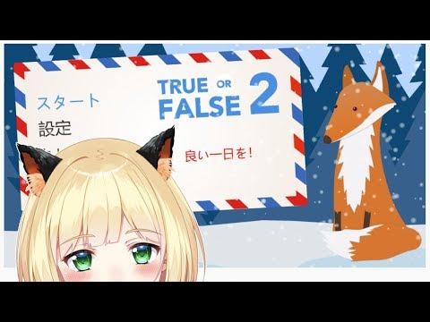 【LIVE】True or False 2をしながら雑談【鈴谷アキ】
