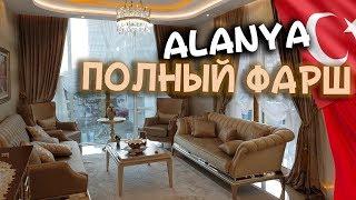 Как вам такие квартиры в АЛАНИИ Полный фарш Путешествие по Турции на машине Влог
