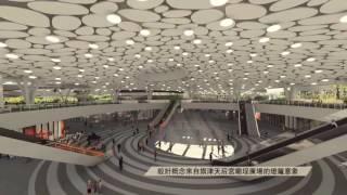 高雄車站更新規劃案模擬動畫