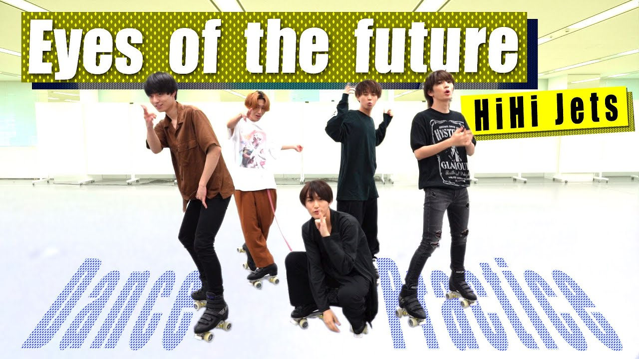 HiHi Jets【ダンス動画】Eyes of the future (dance ver.)