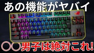 【ROG STRIX SCOPE TKL】ヤバイ機能を搭載した最新テンキーレスキーボードをレビュー!○○○の男子は絶対これ!
