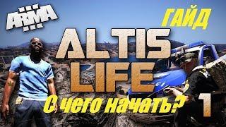 Arma 3 Altis Life Гайд или с чего начать?