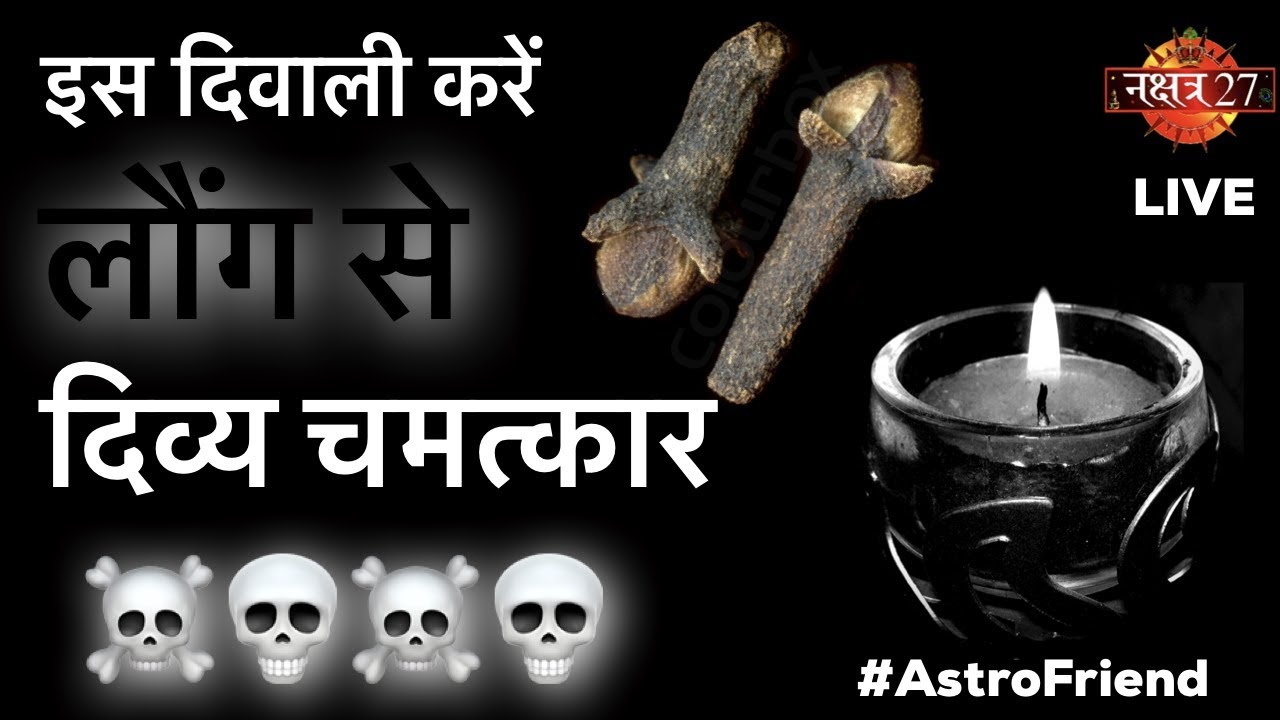 Diwali Ka chamatkari Laung I Divya UpayI Divya Diwali I Today Live I Best  Astrologer I AstroFriend I
