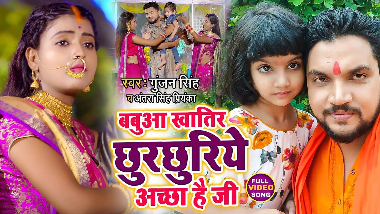#Video | #Gunjan Singh | बबुआ खातिर छुरछुरिये अच्छा है जी | #Antra Singh Priyanka | Maghi Song 2021