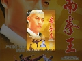 Chinese Kungfu Film Classic &;The South Shaolin Master&; - Best All Time