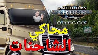 محاكي الشاحنات #1 | سواقة الشاحنات بكل إحترافية! American Truck Simulator