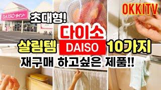 【최신】 초대형 다이소 꿀템‼️/추천 주방용품 10가지…