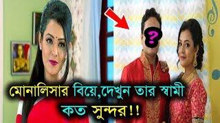 অভিনেত্রী মোনালিসার বিয়ে,দেখুন তার স্বামী কত সুন্দর।Actress Monalisa Pal Husband