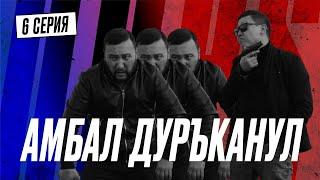БАРЫГА  QOPY: КОПЫ   6 серия