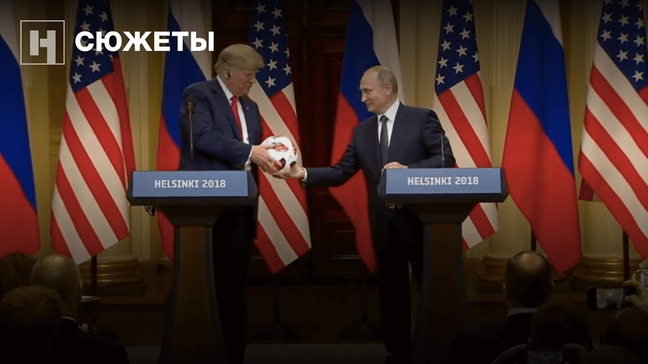 Путин передал Трампу мяч чемпионата мира