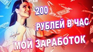 Мой заработок 200 рублей в час.  Как заработать в интернете без вложений? Мой источник дохода
