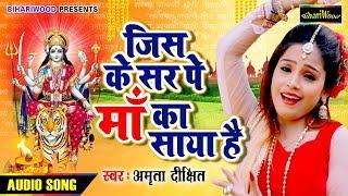 Amrita Dixit (2019) Superhit Devi Geet जिस के सर पे माँ का साया है New Hit Mata Bhajan 2019