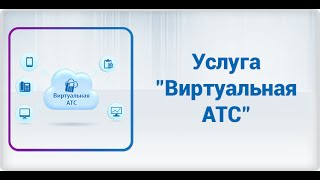 Виртуальная АТС от TENET(Желаете быстро наладить офисную связь? Подключайте Виртуальную АТС от TENET. Подробности тут: http://www.tenet.ua/telefon/v..., 2013-07-23T08:01:49.000Z)