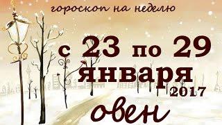 ОВЕН гороскоп на неделю с 23 по 29 января 2017 года