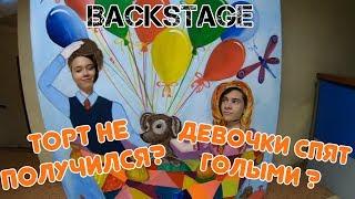 """Backstage - как снимался клип """"Цвет настроения чёрный"""""""