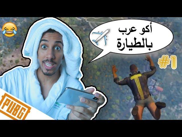 🔴 أفضل لاعب ببجي عربي يشرح طريقة الفوز !! (مضمونة 100%)
