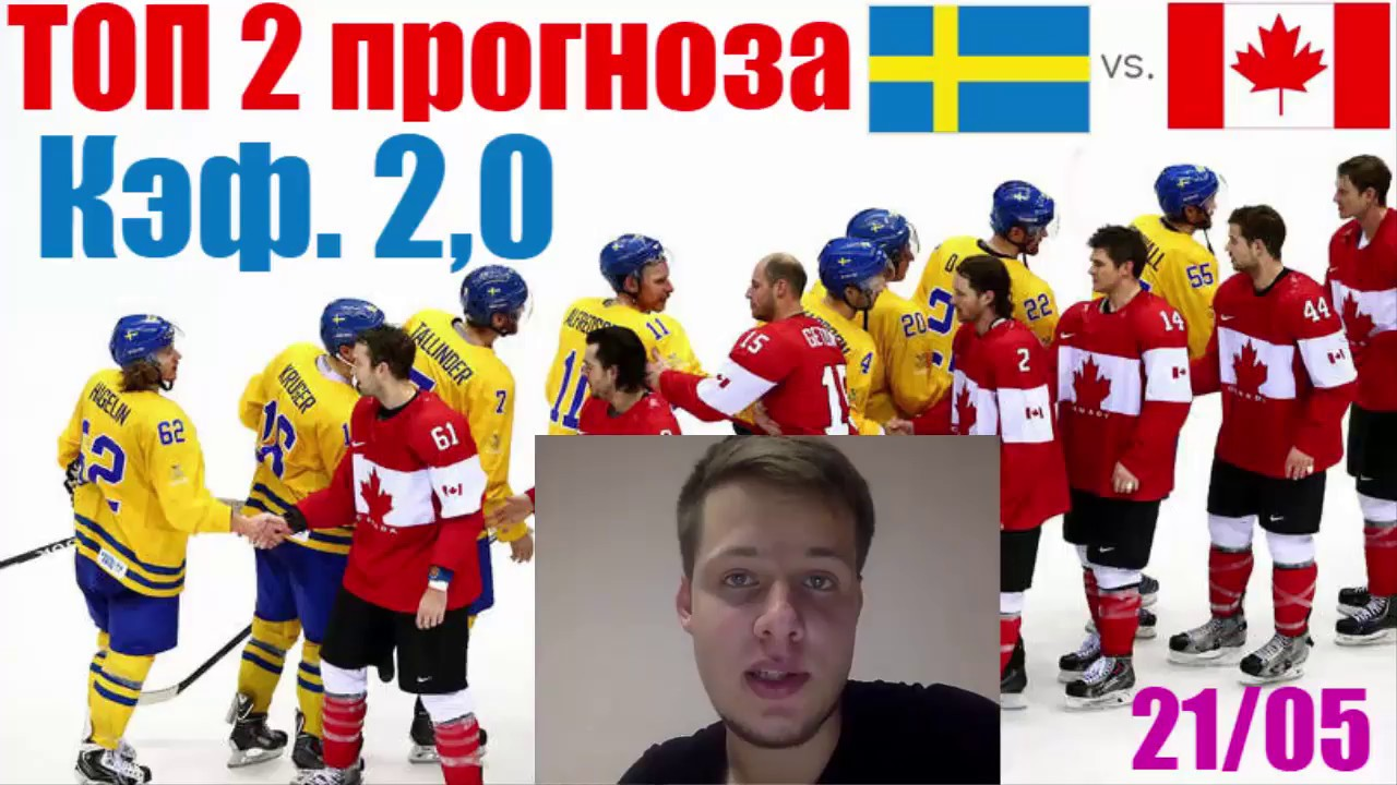 Прогноз на матч Канада - Швеция