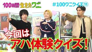 映画『100日間生きたワニ』神木隆之介、中村倫也、木村昴が100ワニクイズに挑戦!⑪【5月28日(金)公開】