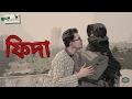 Fidaa Kache Ashar Offline Golpo 2017 Valentines Day Bangla Shortfilm
