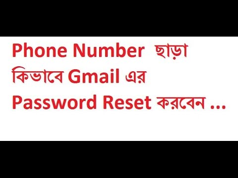 How To Recover Gmail Forgot Word Without Phone Number