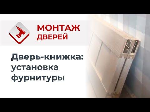 #ФабрикаДверей: Дверь-книжка. Установка фурнитуры