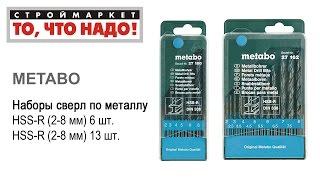 Набор сверл по металлу HSS-R Metabo (2-8мм) 6шт - купить сверло по металлу, сверла по металлу hss(Строймаркет