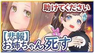 【悲報】お姉ちゃんが・・・!!!!