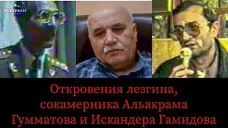 Откровения лезгина, сокамерника Альакрама Гумматова и Искандера Гамидова - OTV (# 57 )