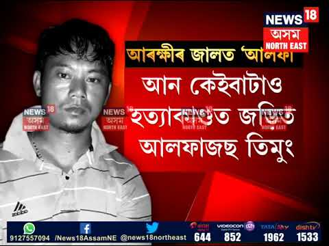 Main accused in Karbi Anglong lynching incident arrested