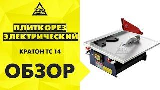 Плиткорез электрический КРАТОН TC 14(http://www.220-volt.ru/catalog-119673/?ref=yb ! Перед вами электрический плиткорез КРАТОН TC-14. Это компактная настольная модель..., 2015-04-09T10:31:33.000Z)